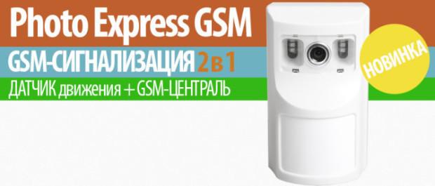 Express_GSM_banner